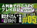 【VOICEROID実況】A列車で行こうPCプレイ日記05【東北きりたん×結月ゆかり】