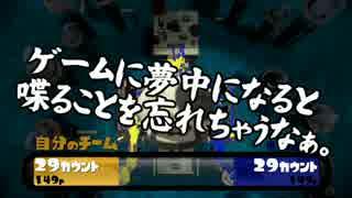 【ガルナ/オワタP】音屋と遊ぶスプラトゥーン2【2on2ガチマッチ前編】