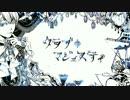 ◆ 『クラブ=マジェスティ』 歌ってみた / ふろー