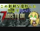 【7days to die】この新鮮な腐敗した世界で Part17【VOICEROID実況】