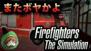 【実況】低評価ゲーム探訪記 【Firefighters-TheSimulation】