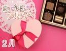 【歌と季節のアルバム】2月◆豆まき/早春賦/うちのこねこ