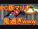 【適当実況】クソゲー PC版スーパーマリオワールド