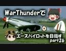 【PS4】WarThunderでエースパイロットを目指すpart26【ゆっくり実況】