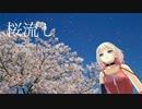 ONE「桜流し」(宇多田ヒカル)【CeVIOカバー】
