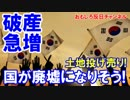 【韓国の工場で投げ売り続出】 破産申請が前年比65%UP!国全体が廃墟に!
