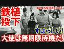 【韓国の反日に鉄槌を下す】 官房副長官が大使は無期限待機だ!