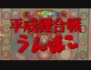 平成狸合戦 うんぽこ