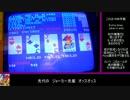 ゆっくりがビデオポーカーをプレイ その11 thumbnail