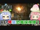 【ARK:Survival_Evolved】RE.琴葉恐竜探検