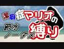 【ゆっくり実況】潔癖症マリオの節水ノーダメ縛り part2