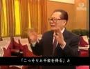 【日本語字幕付き】江澤民主席が香港の記者たちを叱る事件