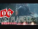 【LP2】LOST PLANET2で最強部隊を目指しましょう! #6【4人実況】