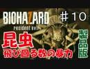【実況】新たな恐怖!バイオハザード7を実況プレイ part.10 thumbnail