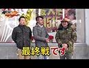 俺たちのサーキット 第11話 (1/2)