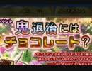 【実況】 今日から始まる害虫駆除物語 Part464【FKG】