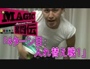 【MTG】MAGIC奮闘伝2nd Season ~4ターン目1/3~ [by ARROWS-SCREEN]