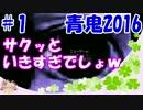 【ママ実況】あの青鬼が帰ってきた!怖がりがまったり実況#1【青鬼2016】