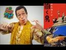 ピコ太郎×UNICORN:PPAP×働く男