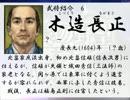 明智光秀奮闘記 【蒼天録 実況】 第漆(七)回