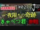 【実況】荒唐無稽にR6S [#027]『一夜限りの奇跡 きゃべつ君参戦!』