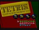 【実況】殴り合いテトリス【テトリス武闘外伝】