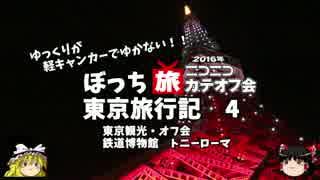 【ゆっくり】東京旅行記 4 旅カテオフ会 最終日