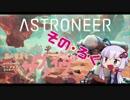 【ASTRONEER】 茜ちゃんが無人惑星をサヴァイヴ そのろく【VOICEROID実況】