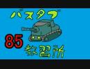 【WoT】バスタブ運転教習所 85日目【S35CA】
