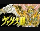 【ゆっくり】ヴァリス2(PCE CD-ROM2)#後編