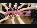 【ラブライブ! 踊ってみた】START:DASH!!【μ'm みゅ~む】 thumbnail