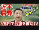 【中国の裏工作が世界に暴露】 5兆円で台湾と断交しろ!