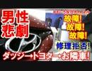 【韓国車購入の男性を襲った悲劇】 ダッジ⇒トヨタ⇒現代⇒悲劇!