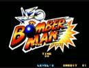 【TAS/WIP】Neo Bomberman(日本版:ネオ・ボンバーマン)19:21