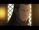 霊剣山 叡智への資格 第5話「仙人への道」