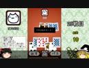 【ゆっくり実況】トッププレイヤー達と100戦勝負 Part6【ミリオンダウト】