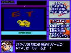 ATARI2800版E.T. THE EXTRA-TERRESTRIAL_RTA_1分13秒96