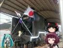 【ミクますの】三江線とSLを満喫しよう!その1【気分は上々】