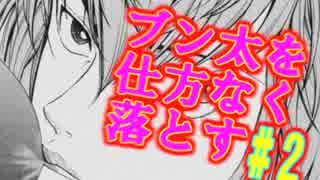 【ドキサバ全員恋愛宣言】丸井ブン太編part.2【テニスの王子様】
