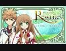 『Rewrite』 ラジオ 月刊テラ・風祭学院支局 #21
