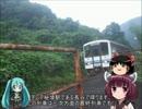 【ミクますの】三江線とSLを満喫しよう!その2【気分は上々】
