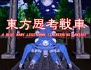 青い多脚戦車が幻想入り O.A.no.EX06