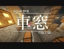 今夜もマインクラフト 第54.5話「車窓」 【Minecraft】