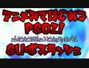 【実況】アニメ見て始めるPSO2!【Su:ボスラッシュ】