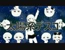 【オリジナルPV】太陽系デスコ ver.らら【歌ってみた】
