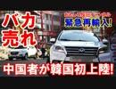 【韓国で中国車がバカ売れ】 中国車が初上陸!在庫の半数を販売!