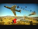 【War Thunder】RB Montage Movie #8