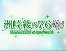 「洲崎綾の7.6」第12回