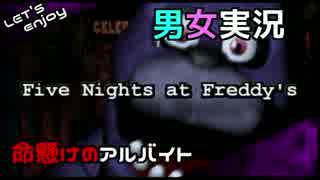 【01】Five Nights at Freddy'sを男女でやってみた。【実況】