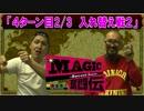 【MTG】MAGIC奮闘伝2nd Season ~4ターン目2/3~ [by ARROWS-SCREEN]